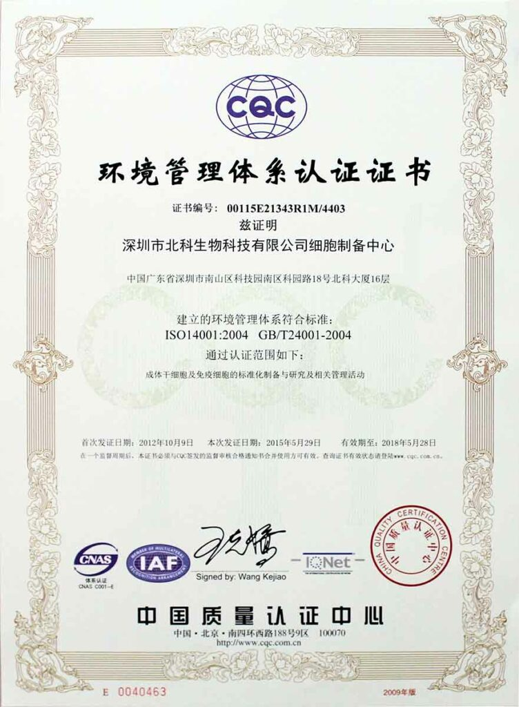 ISO 14001 certificate awarded to Shenzhen Beike